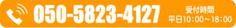050-5823-4127