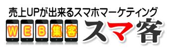 スマホ集客|スマートフォンマーケティングでWEB集客&売上UP