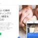 GooglMapの【ビジネスオーナーですか?】表示された場合の対処